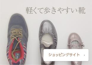 軽くて歩きやすい靴
